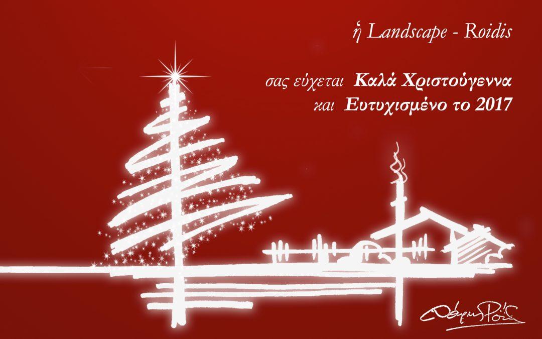 η Landscape – Roidis σας εύχεται Καλά Χριστούγεννα και Eυτυχισμένο το 2017